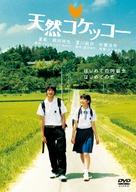 Tennen kokekkô - Japanese Movie Cover (xs thumbnail)