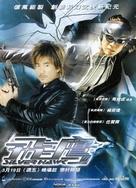 Fei ying - Chinese poster (xs thumbnail)