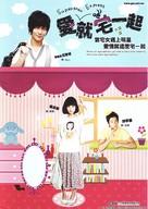 """""""Ai jiu zhai yi qi"""" - Taiwanese Movie Poster (xs thumbnail)"""