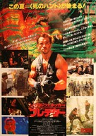 Predator - Japanese Movie Poster (xs thumbnail)