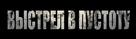 Shot Caller - Russian Logo (xs thumbnail)