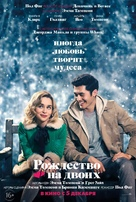 Last Christmas - Russian Movie Poster (xs thumbnail)