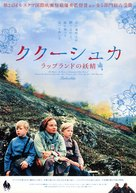 Kukushka - Japanese poster (xs thumbnail)