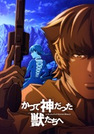 """""""To the Abandoned Sacred Beasts"""" - Japanese Movie Poster (xs thumbnail)"""