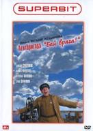 Agitbrigada 'Bei Vraga!' - Russian Movie Cover (xs thumbnail)