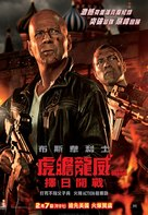 A Good Day to Die Hard - Hong Kong Movie Poster (xs thumbnail)