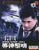 Dang doi lai ming - Chinese Movie Cover (xs thumbnail)