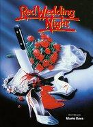 Rosso segno della follia, Il - German Movie Cover (xs thumbnail)