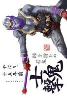 """""""Kamen Rider Hibiki"""" - Japanese poster (xs thumbnail)"""