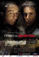 Righteous Kill - Ukrainian Movie Poster (xs thumbnail)