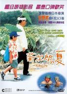 Kikujirô no natsu - Chinese Movie Cover (xs thumbnail)