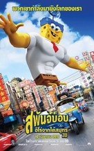 The SpongeBob Movie: Sponge Out of Water - Thai Movie Poster (xs thumbnail)