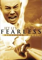 Huo Yuan Jia - DVD cover (xs thumbnail)