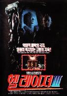 Hellraiser III: Hell on Earth - South Korean Movie Poster (xs thumbnail)