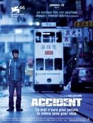 Yi ngoi - French Movie Poster (xs thumbnail)