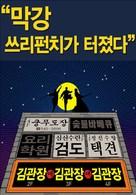 Kim-gwanjang dae Kim-gwanjang dae Kim-gwanjang - South Korean poster (xs thumbnail)