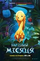 Mune, le gardien de la lune - Ukrainian Character poster (xs thumbnail)