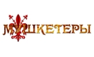 """The Musketeers"" - Russian Logo (xs thumbnail)"