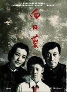 Xiang ri kui - Chinese poster (xs thumbnail)