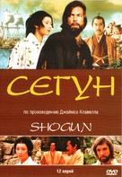 """""""Shogun"""" - Russian Movie Cover (xs thumbnail)"""