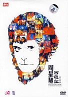 Sai yau gei: Dai yat baak ling yat wui ji - Yut gwong bou haap - Hong Kong DVD cover (xs thumbnail)