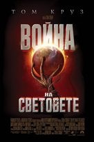 War of the Worlds - Bulgarian Movie Poster (xs thumbnail)