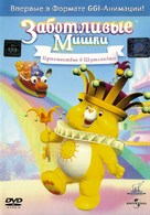 Care Bears: Journey to Joke-a-lot - Russian DVD cover (xs thumbnail)