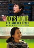 Ok-hui-ui yeonghwa - French Movie Poster (xs thumbnail)