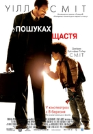 The Pursuit of Happyness - Ukrainian Movie Poster (xs thumbnail)