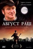 August Rush - Russian DVD movie cover (xs thumbnail)