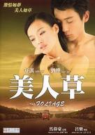 The Foliage - Chinese poster (xs thumbnail)