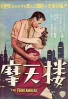 The Fountainhead - Japanese Movie Poster (xs thumbnail)