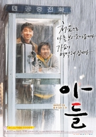 Adeul - South Korean Movie Poster (xs thumbnail)