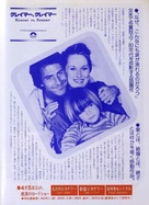 Kramer vs. Kramer - Japanese Movie Poster (xs thumbnail)