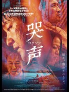 Gokseong - Japanese Movie Poster (xs thumbnail)