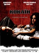 Blow - Ukrainian Movie Poster (xs thumbnail)