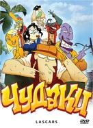 Les lascars - Russian DVD cover (xs thumbnail)
