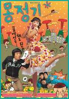 Mongjunggi - South Korean Movie Poster (xs thumbnail)
