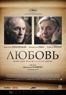 Amour - Russian Movie Poster (xs thumbnail)