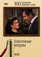 Gone with the Wind - Russian DVD cover (xs thumbnail)