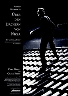 To Catch a Thief - German Movie Poster (xs thumbnail)