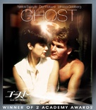 Ghost - Japanese Blu-Ray movie cover (xs thumbnail)