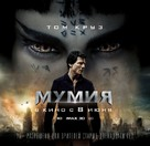 The Mummy - Russian Movie Poster (xs thumbnail)