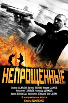 Neporoshchennye - Russian Movie Poster (xs thumbnail)