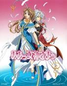 Aa! Megamisama! The Movie - Japanese Movie Poster (xs thumbnail)