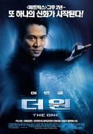 The One - South Korean Movie Poster (xs thumbnail)