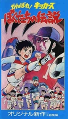 """Ganbare! Kikkâzu"" - Japanese Movie Cover (xs thumbnail)"