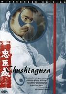 Chushingura - Hana no maki yuki no maki - Movie Cover (xs thumbnail)