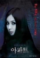 APT. - South Korean Movie Poster (xs thumbnail)