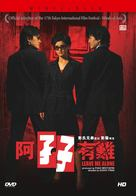 Ah ma yau nan - Hong Kong poster (xs thumbnail)